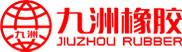 河北九洲橡胶科技股份有限公司