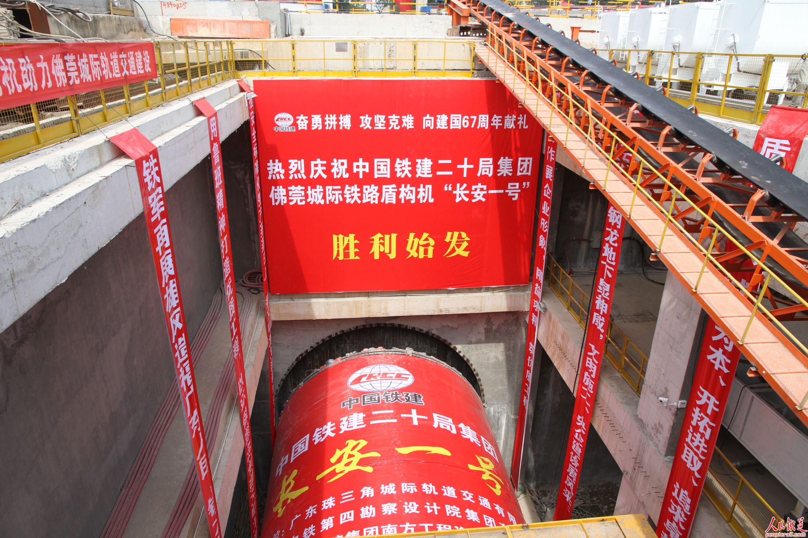 """为中国铁建二十局集团佛莞城际铁路工程项目盾构机""""长安一号""""提供钢丝绳芯输送带"""