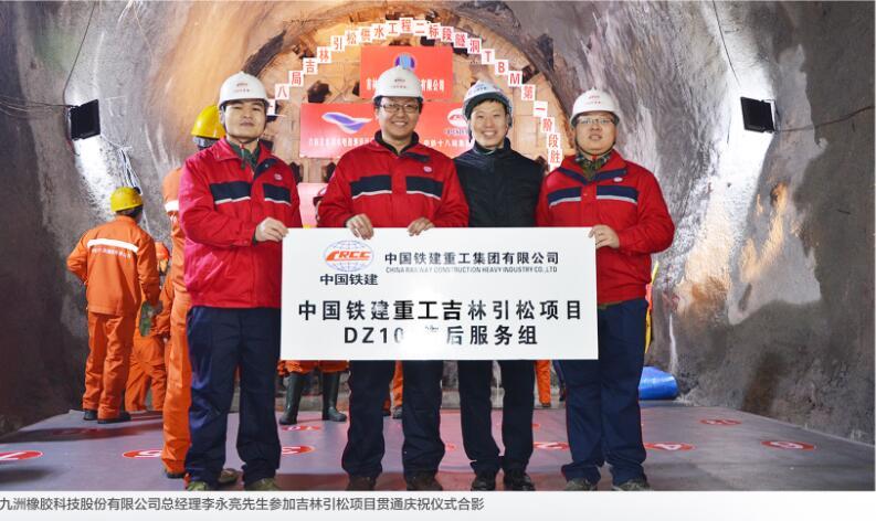 河北九洲橡胶科技股份有限公司领导参加吉林引松项目贯通庆祝仪式合影