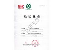 十二级PVG 2240S 检验报告