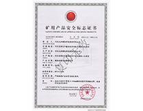 十二级PVG 2240S 煤安证