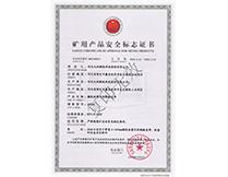 十一级PVG 2000S  煤安证