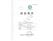 八级PVG 1400S 检验报告