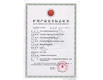 八级PVG 1400S 煤安证