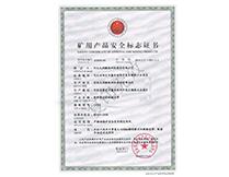 八级PVC 1400S 煤安证