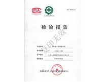 七级PVC 1250S 检验报告