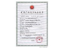 七级PVC 1250S 煤安证