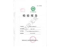 四级PVC 680S 检验报告
