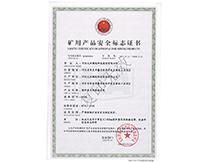 四级PVC 680S 煤安证